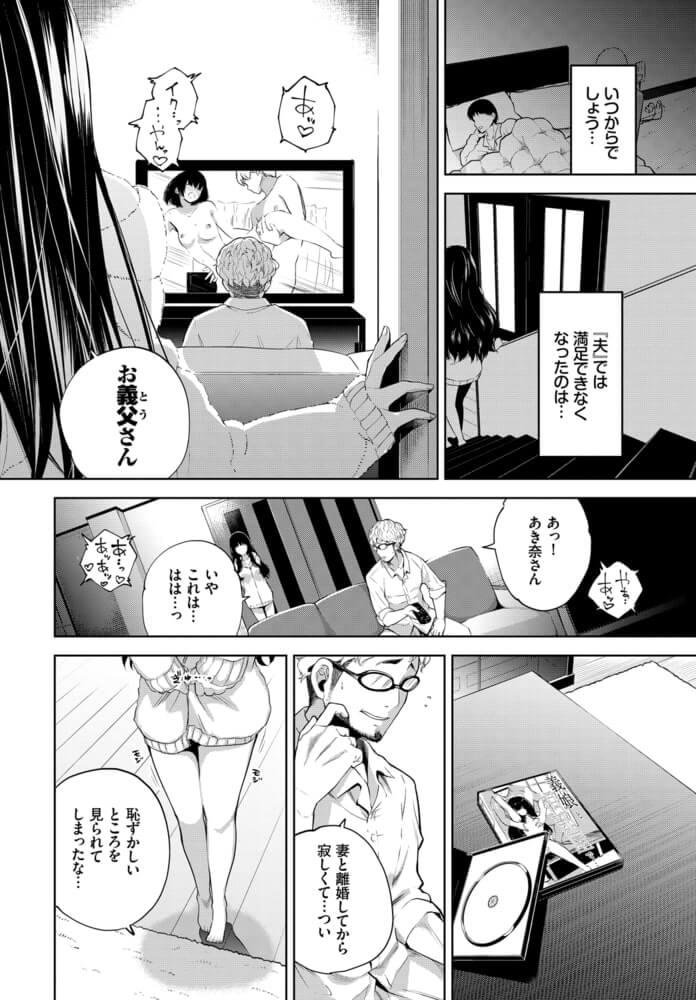 【あき奈の隠しごと】サンプル画像2