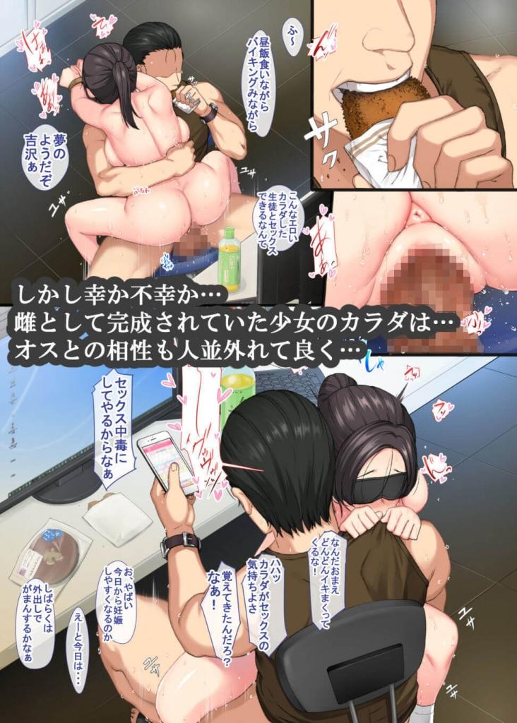 【陰キャ美少女は、担任に犯●れてもイキまくる2】サンプル画像6