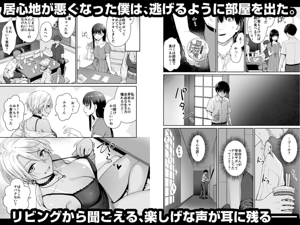 【続 ぼくだけがセックスできない家】サンプル画像4