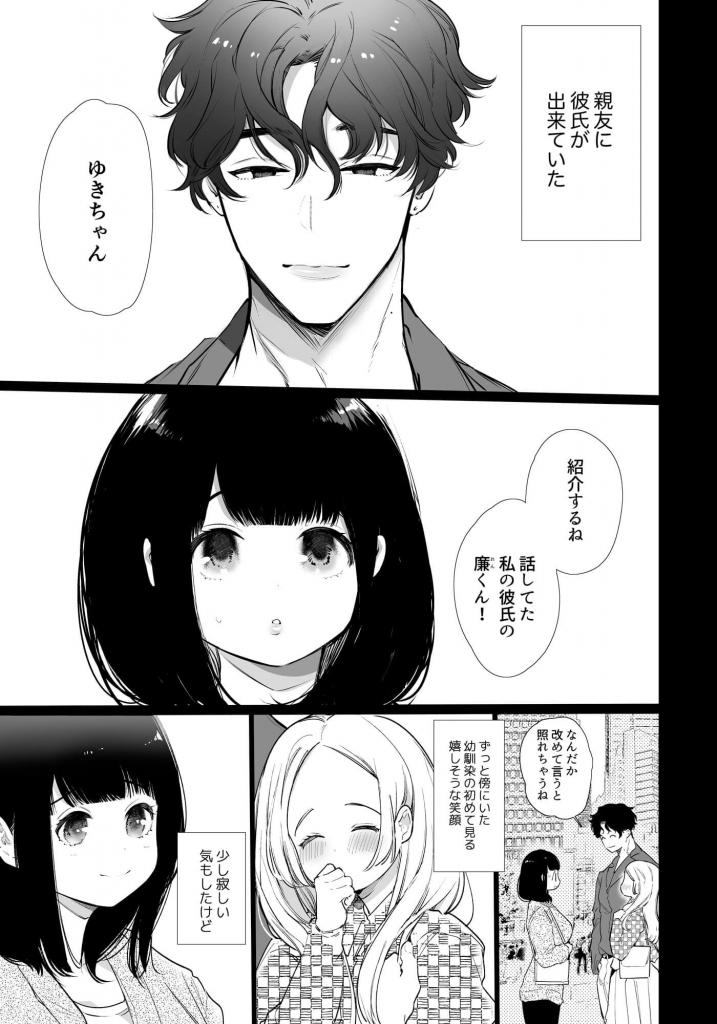 【ゆきちゃんNTR】サンプル画像1