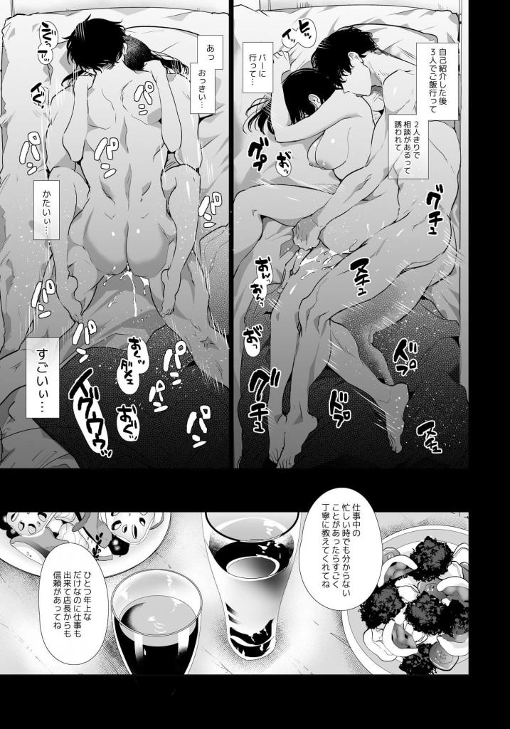 【ゆきちゃんNTR】サンプル画像3